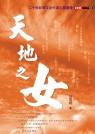 天地之女:二十世紀華文女作家心靈圖像