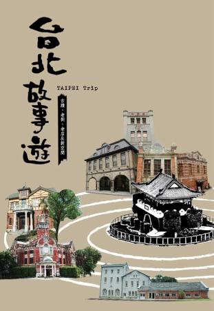 台北故事遊:古蹟、老街、老店&新空間
