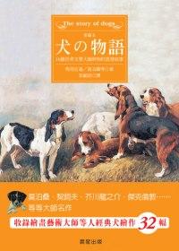 犬的物語-16篇世界文學大師與狗的真情故事