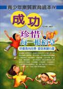 青少年素質教育讀本4:成功 珍惜每一根稻草