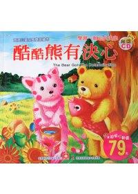 寶寶心靈成長雙語繪本:酷酷熊有決心(彩色書+CD)