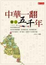 中華一翻五千年2