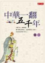 中華一翻五千年3