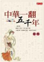 中華一翻五千年4