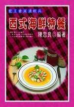 西式海鮮特餐