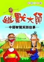 幽默大師:中國智慧笑話故事
