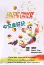 中文真好玩