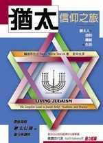 猶太信仰之旅