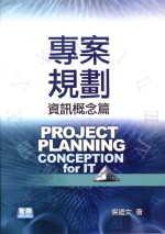 專案規劃-資訊概念篇