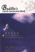 佛陀的法音