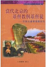 當代北京的基督教與基督徒:宗教社會學個案研究