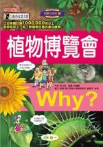 WHY?植物博覽會