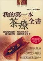 我的第一本茶療全書
