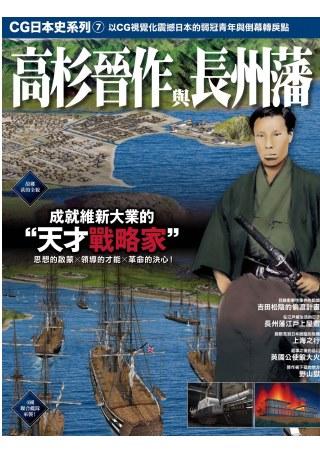CG日本史 07 高杉晉作與長州藩