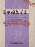 新編中國文學史(一) (三版)