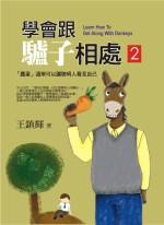 學會跟驢子相處(2)