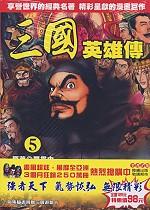 三國英雄傳(5)全彩漫畫版