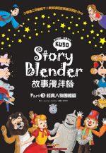 Story Blender 故事攪拌機:Part 3 經典人物團體篇(附1AVCD+1海報+ 便利貼)