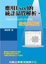 應用Excel的統計品質解析? 檢定與推定