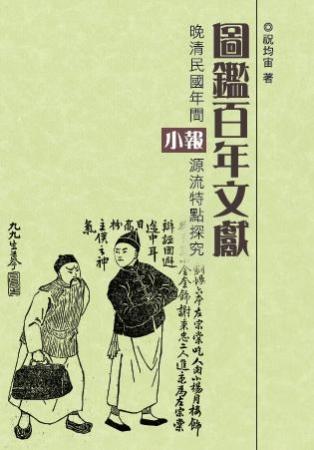 圖鑑百年文獻:晚清民國年間小報源流特點探究