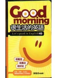 Good morning很生活的英語