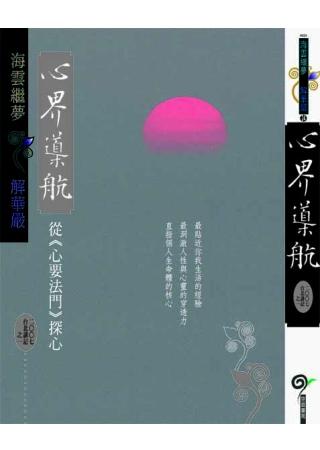 心界導航:從《心要法門》探心 2007台北講記之一