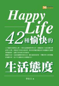 42種愉快的生活態度