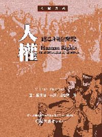 人權──跨學科的途徑