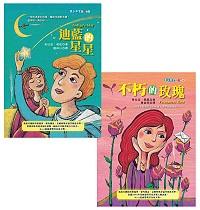 卡森家庭系列故事套書: 《迪藍的星星》+《不朽的玫瑰》