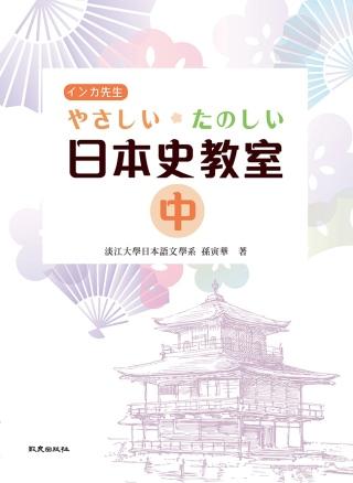 やさしい.たのしい日本史教室(中)(書+1MP3)