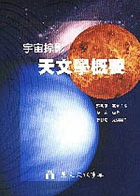 宇宙掠影:天文學概要(附光碟)