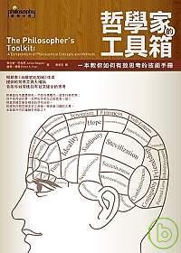 哲學家的工具箱:一本教你如何有效思考的技術手冊