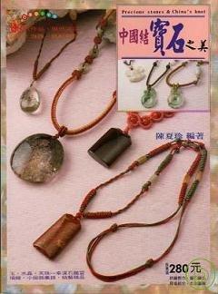中國結寶石之美