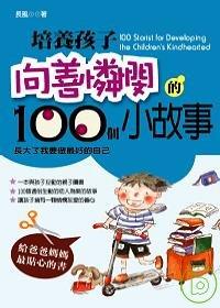 培養孩子向善憐憫 的100個小故事
