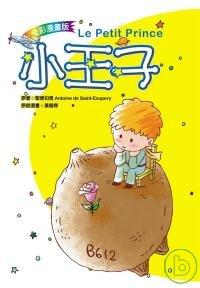 全彩漫畫版 小王子