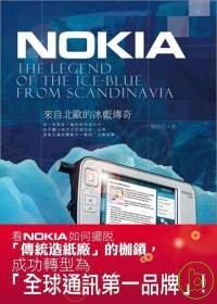 NOKIA:來自北歐的冰藍傳奇