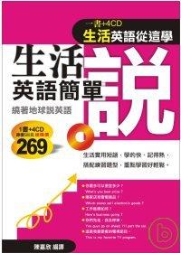 生活英語簡單說(書+4CD)