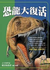 恐龍大復活(彩圖精裝)
