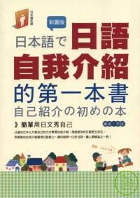 日語自我介紹的第一本書(彩圖版)