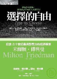 選擇的自由