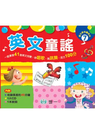 英文童謠CD