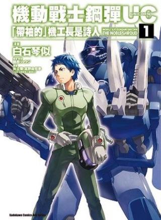 機動戰士鋼彈UC 「帶袖的」機工長是詩人 01