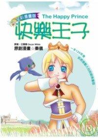快樂王子(漫畫版)