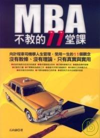 MBA 不教的11堂課
