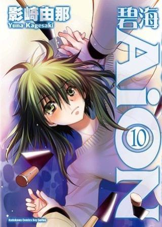 碧海AiON 10