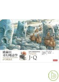 歐赫貝奇幻地誌學J-Q —從翠玉國到濟諾塔島