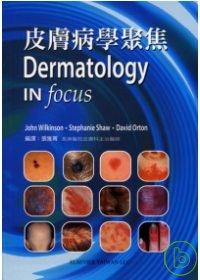 皮膚病學聚焦