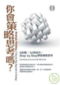 你會策略思考嗎?:9步驟、12項技巧,Step by Step學會策略思考