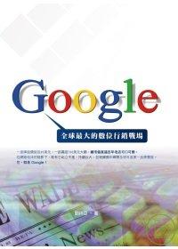 Google—全球最大的數位行銷戰場