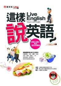 LOHAS-這樣說英語 Live English